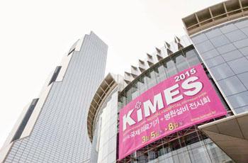 Imagen A: La 31ª Exposición Internacional de Equipo Médico & Hospitalario de Corea (Fotografía cortesía de KIMES).